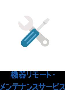 機器リモート・メンテナンスサービス