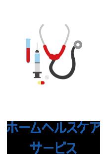 ホームヘルスケアサービス