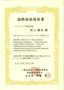 20160725_award