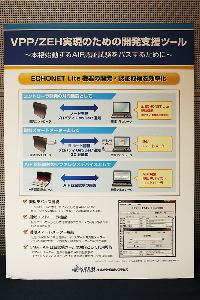 2 VPP/ZEH実現のための開発支援ツール :㈱日新システムズ
