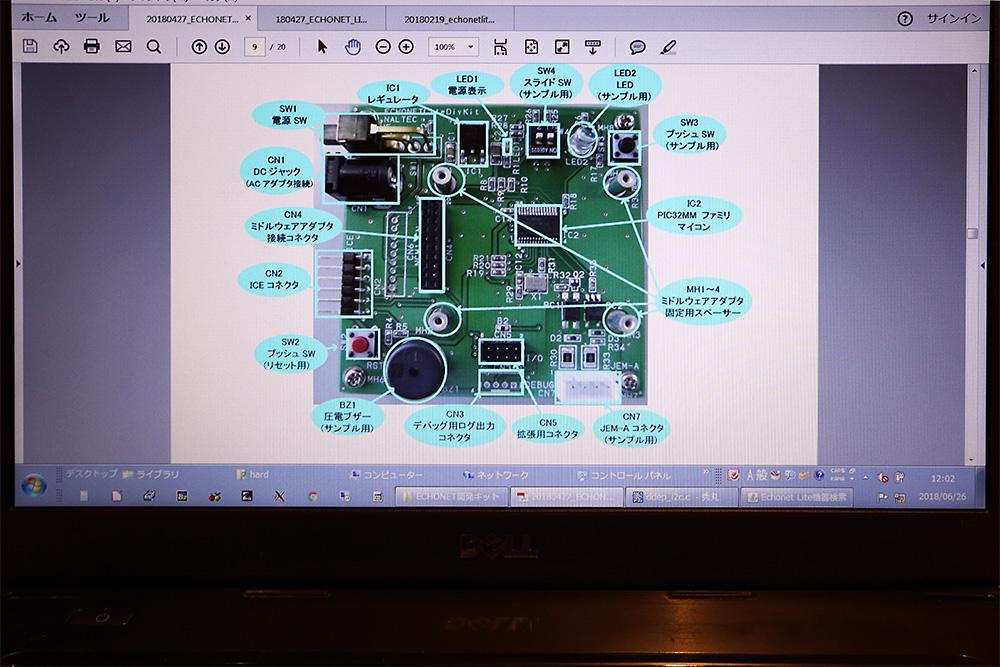 5 ミドルウェアアダプタ汎用モジュールと開発キットのご紹介 : ナルテック㈱