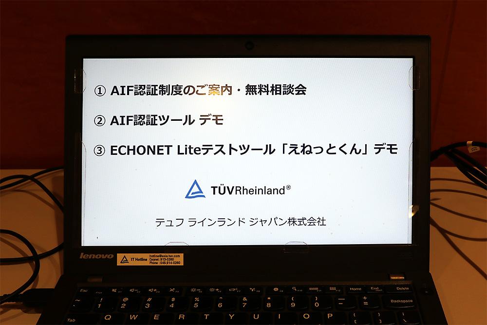 6  ECHONET Lite/AIF認証・試験 認証制度のご案内、AIF認証テストツール・ ECHONET Liteテストツール「えねっとくん」デモ :テュフ ラインランド ジャパン㈱