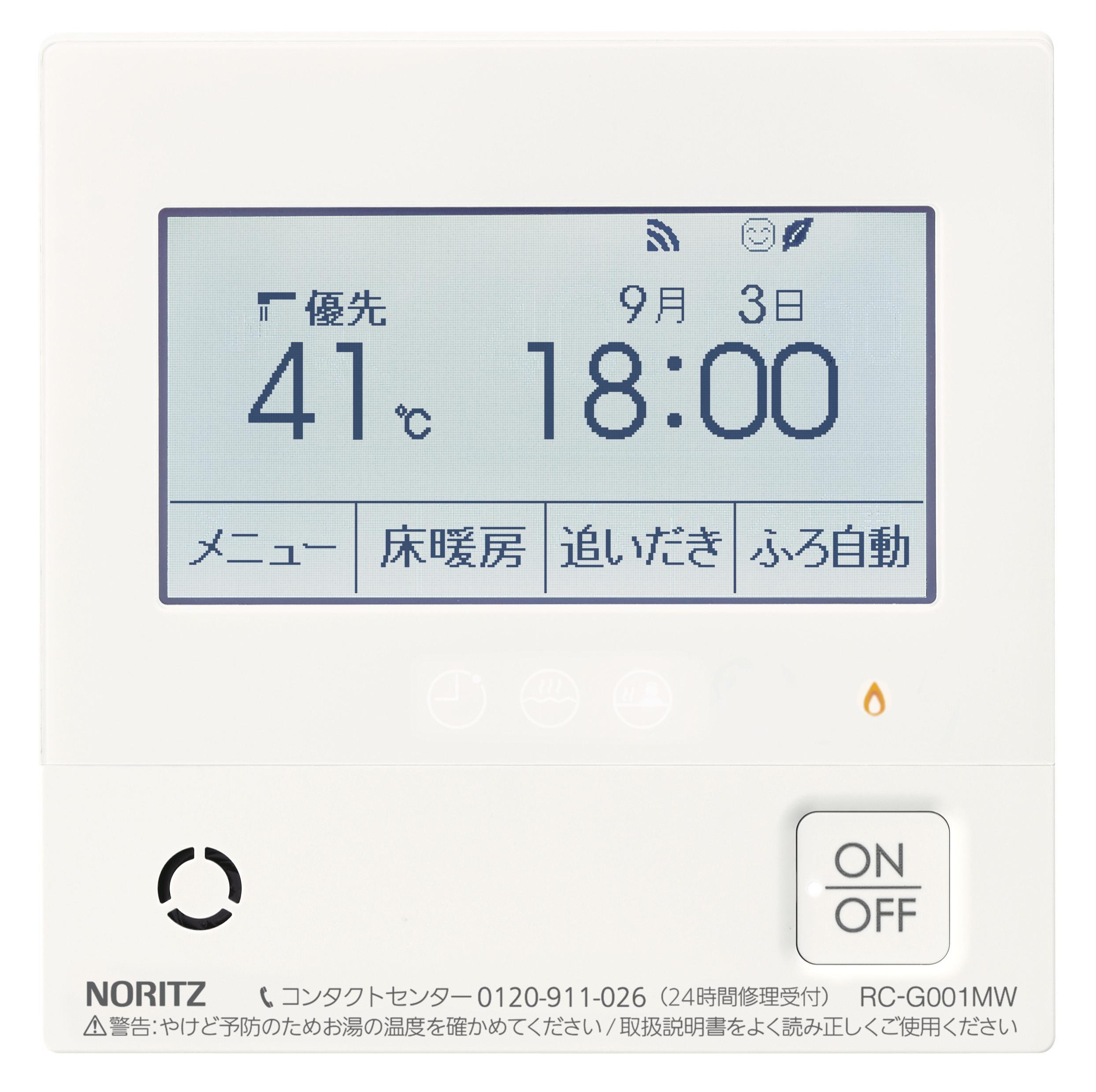 Bath Water Heater Remote Controller Echonet