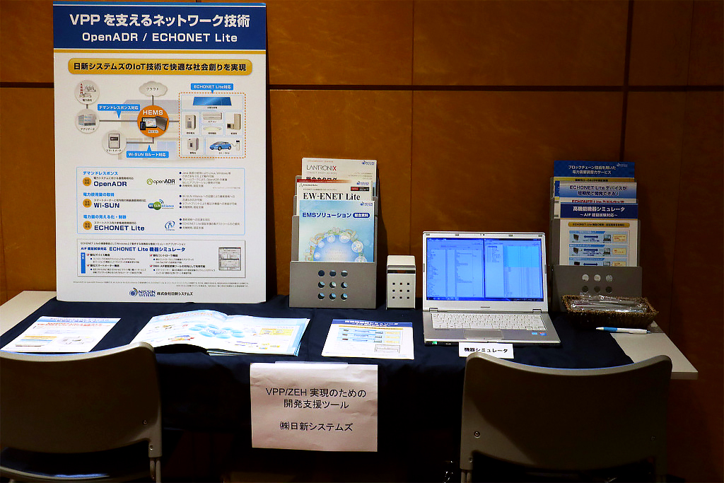 【VPP/ZEH実現のための開発支援ツール】 株式会社日新システムズ