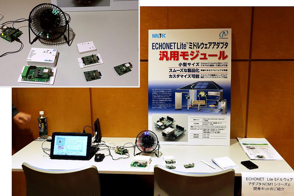 【ECHONET Lite ミドルウェアアダプタ NCM1シリーズと開発キットのご紹介】 ナルテック株式会社