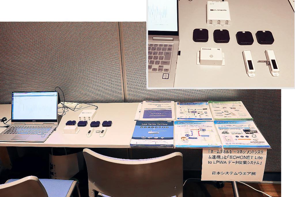 【「ホームエネルギーマネジメントシステム連携」と 「ECHONET Lite to LPWAデータ収集システム】 日本システムウェア株式会社