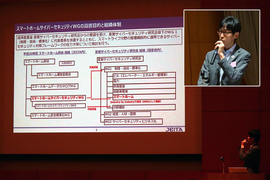 サイバーセキュリティ・安全標準化  一般社団法人電子情報技術産業協会 池田洋様