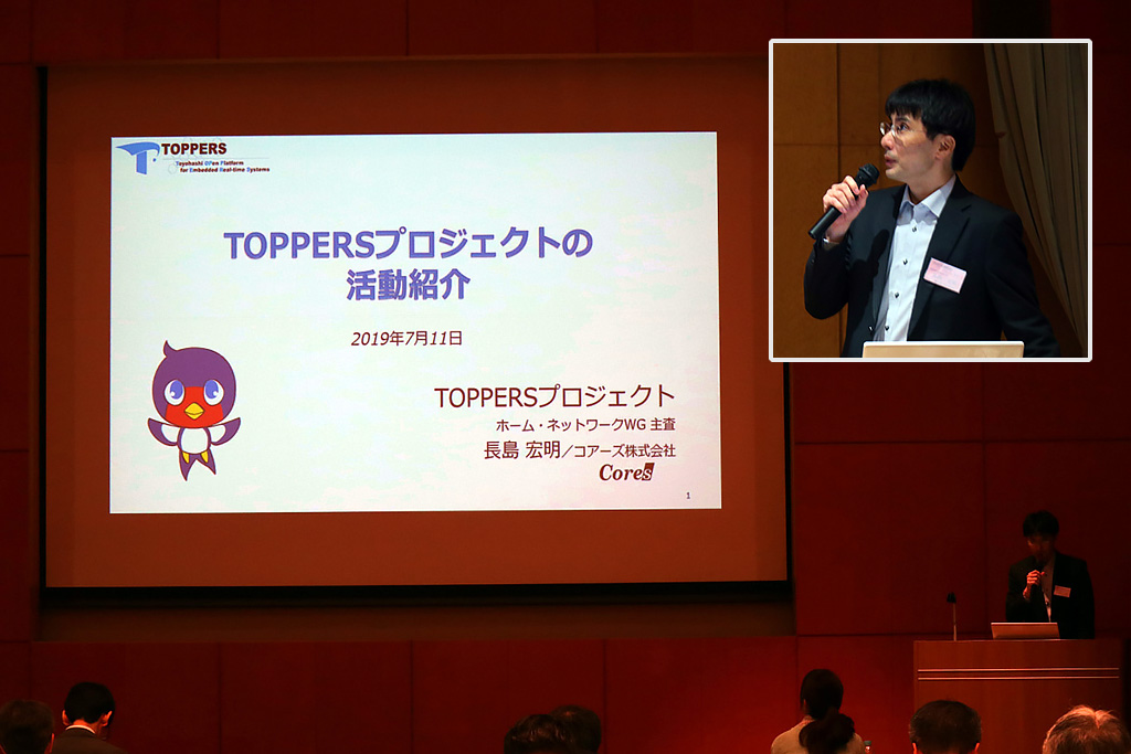 TOPPERSプロジェクトの活動紹介   (特非)TOPPERSプロジェクト