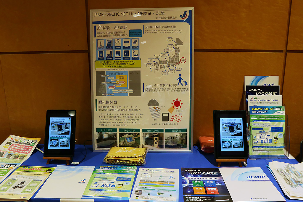 【JEMICのECHONET Lite AIF認証・試験】日本電気計器検定所
