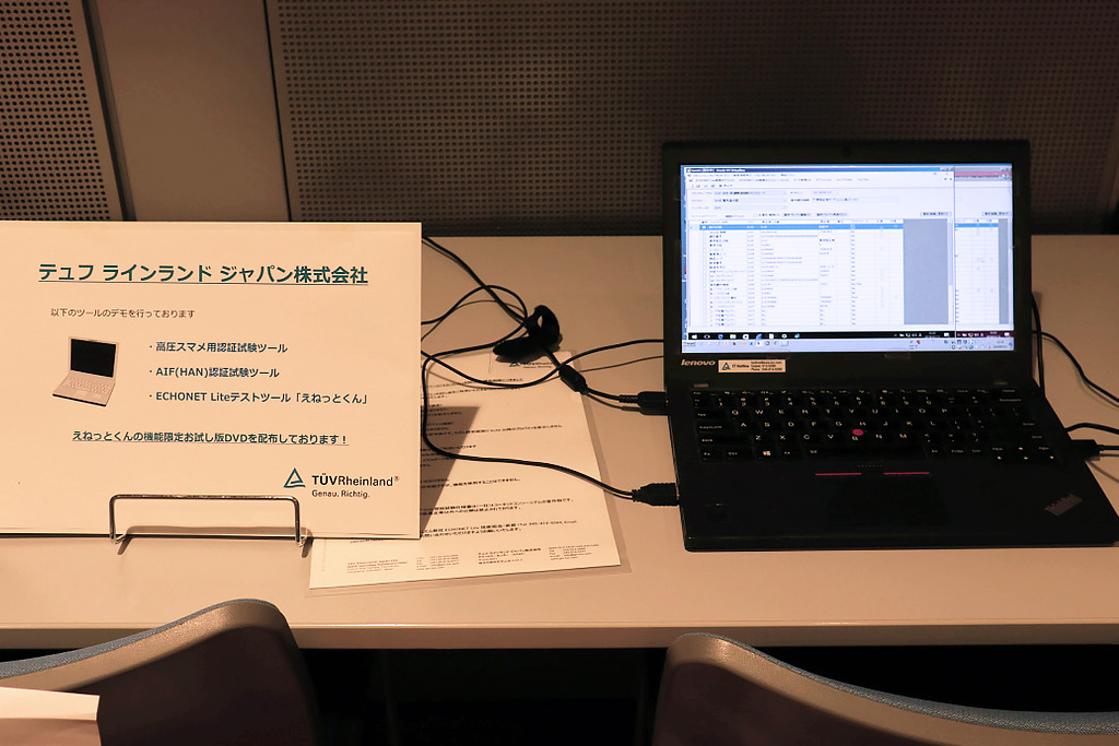 【AIF認証試験ツール・ECHONET Liteテストツール 「えねっとくん」デモ  テュフラインランドジャパン㈱