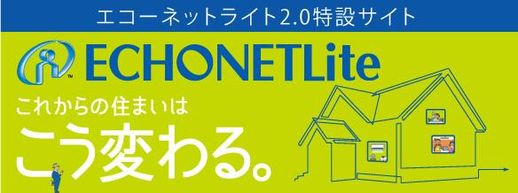 エコーネットライト2.0特設サイト