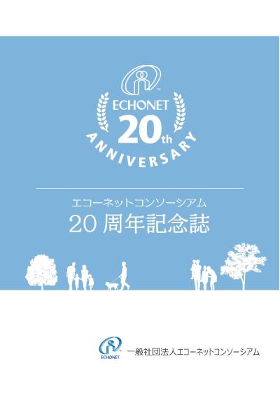 エコーネットコンソーシアム二十周年記念誌