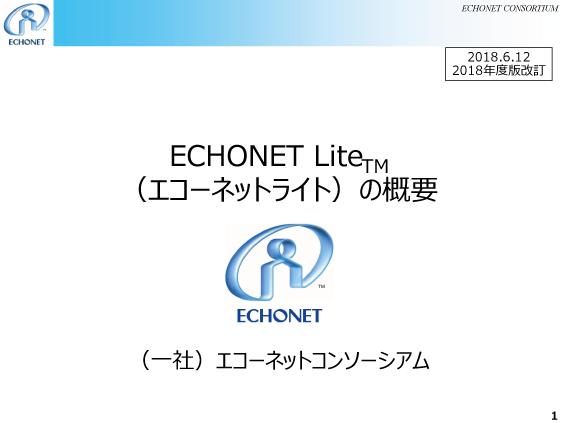 ECHONET Lite™ (エコーネットライト)の概要