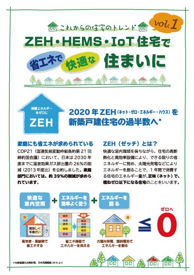 "【ZEH説明会資料】""これからの住宅のトレンド ZEH・HEMS・IoT住宅で省エネで快適な住まいに"" Vol.1"