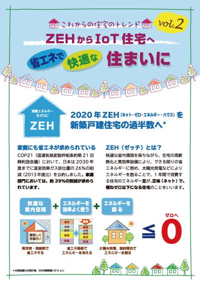 """【ZEH説明会資料】""""これからの住宅のトレンド ZEHからIoT住宅へ 省エネで快適な住まいに"""" Vol.2"""