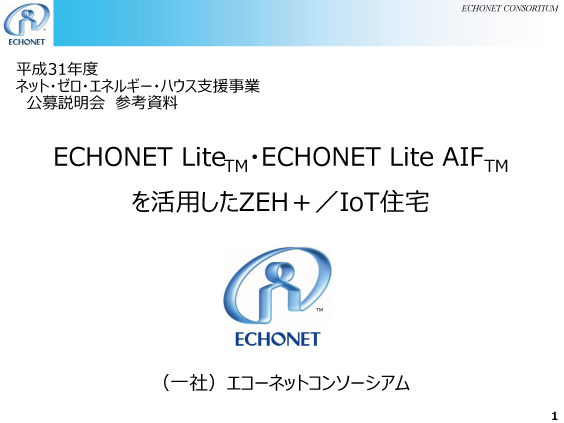 【ZEH説明会資料】ECHONET Lite™ ・ECHONET Lite AIF™ を活用したZEH+/IoT住宅